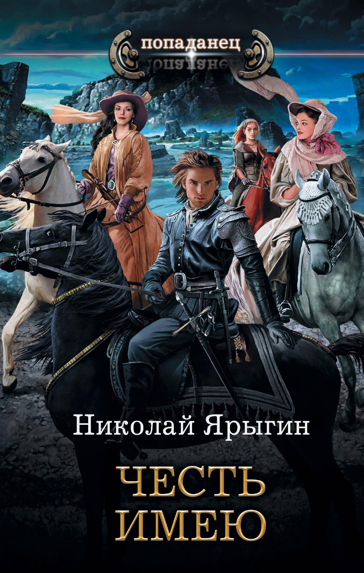 Николай Ярыгин «Честь имею»