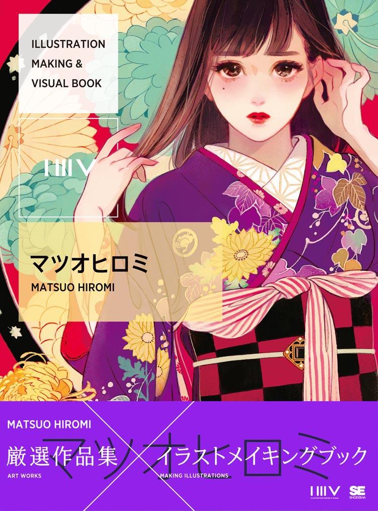 matsuo-hiromi-artbook.jpg