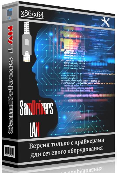 SamDrivers 21.9 LAN