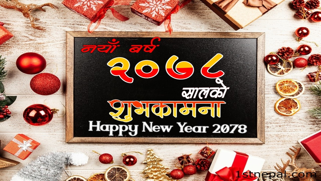 happy-new-year-2078-images