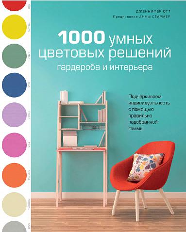 1000 умных цветовых решений гардероба и интерьера Автор: Дженнифер Отт