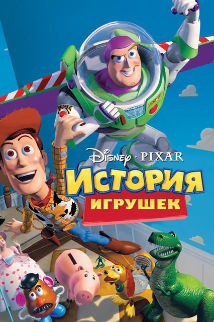 Смотреть История игрушек / Toy Story Онлайн бесплатно - Каждый ребенок верит, что когда он оставляет свои игрушки одни, они начинают заниматься...
