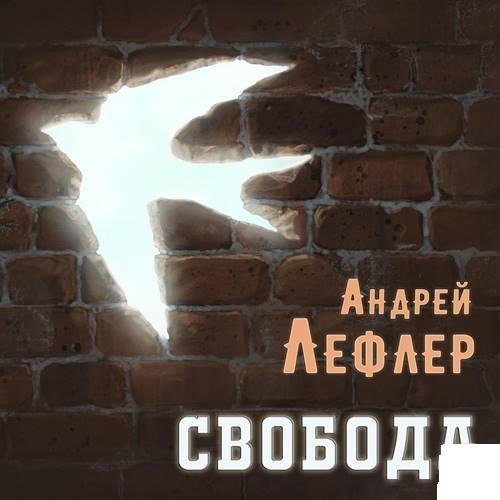 флер - Свобода / 2021 / MP3 / 320 kbps