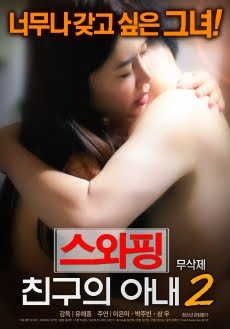 Swapping F wife 2 (2018)