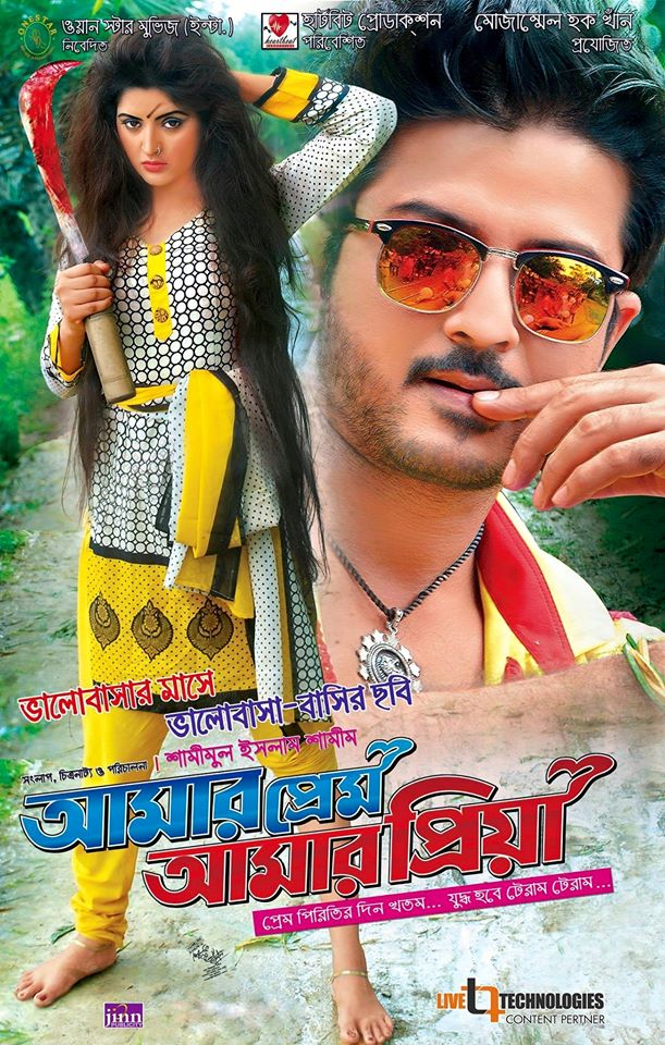 Amar Prem Amar Priya 2020 Bangla Movie 720p HEVC HDRip 1 GB x265 AAC