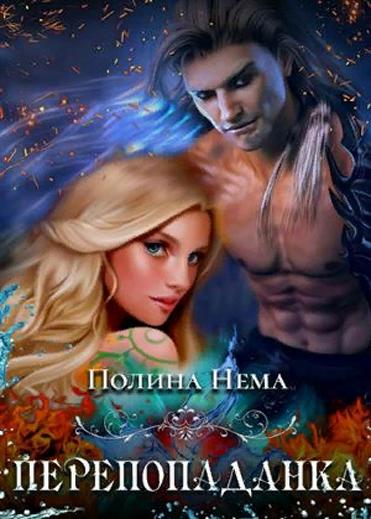 Перепопаданка - Полина Нема