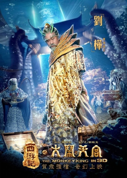 The Monkey King 2020 Hindi Dubbed 720p BluRay 900MB Download