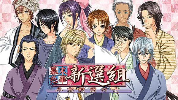 Topics tagged under 遊戲 on 紀由屋分享坊 Bakumatsu-Renka-Shinsengumi-01-19-21