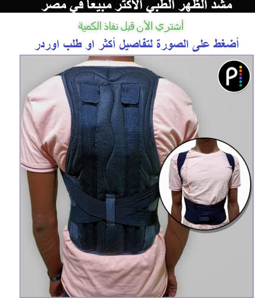 مشد الظهر الطبي الأكثر مبيعاً في مصر