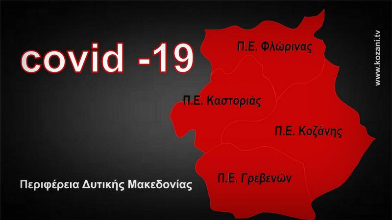 Δυτική Μακεδονία - Κορωνοϊός: 9 νέα κρούσματα στην Π.Ε. Κοζάνης, 2 στην Π.Ε. Φλώρινας, 1 στην Π.Ε. Καστοριάς, κανένα στην Π.Ε. Γρεβενών