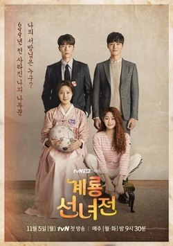 Сказка о фее Керён / Tale of Gyeryong Fairy