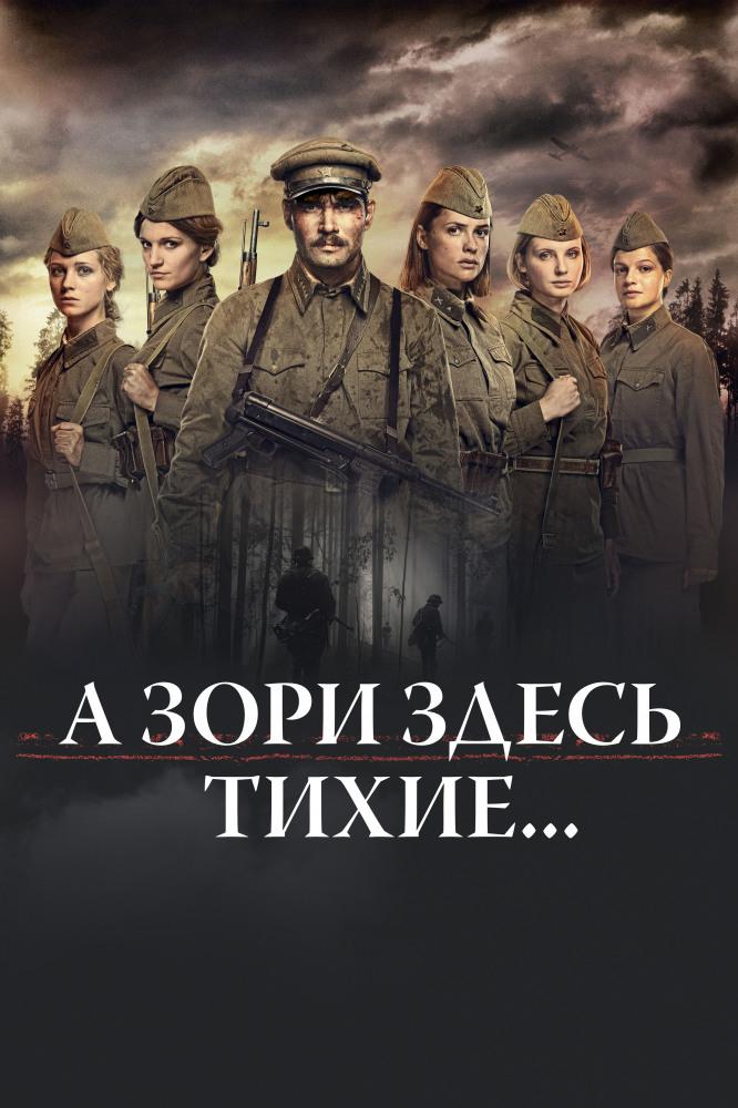 Смотреть А зори здесь тихие... Онлайн бесплатно - Май 1942 года. В самый разгар Великой Отечественной войны вдалеке от линии фронта, у...
