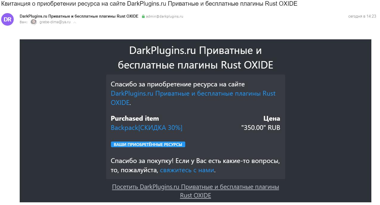 Что нового? | DarkPlugins ru Приватные и бесплатные плагины