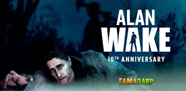 Alan-Wake-10-years-635-311-4.jpg