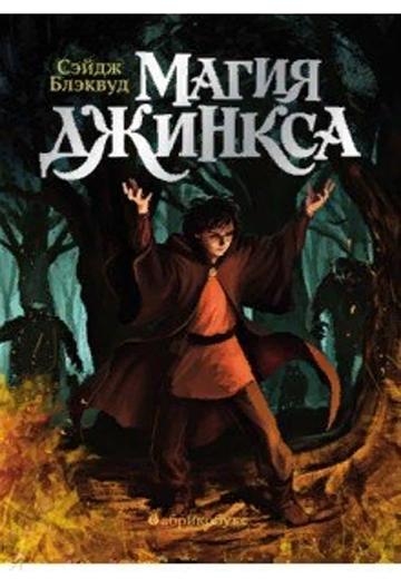 «Магия Джинкса. Книга вторая» Сейдж Блэквуд