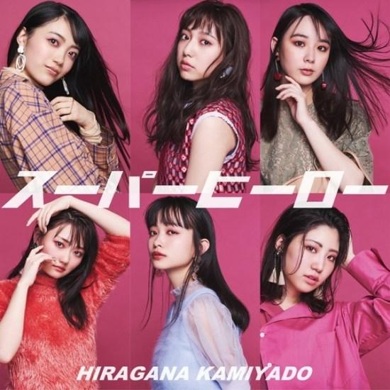 [Single] HIRAGANA KAMIYADO – Super Hero