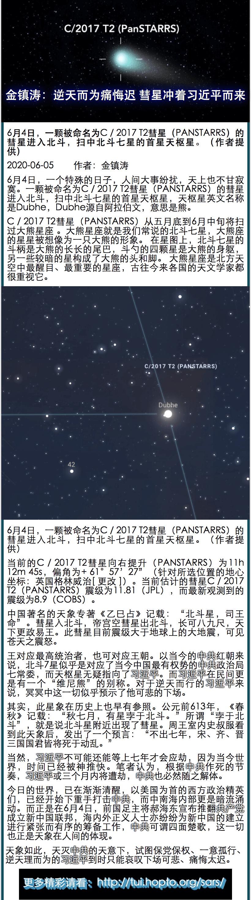 金镇涛:逆天而为痛悔迟 彗星冲着习近平而来