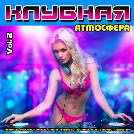 Клубная Атмосфера Vol.2 (2020) MP3