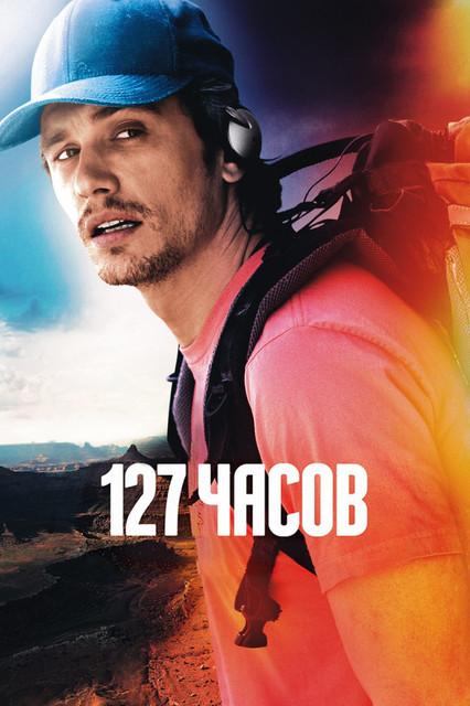 Смотреть 127 часов / 127 Hours Онлайн бесплатно - Неудержимый скалолаз и любитель спрятанных в каньонах пещер в очередной раз в одиночестве...