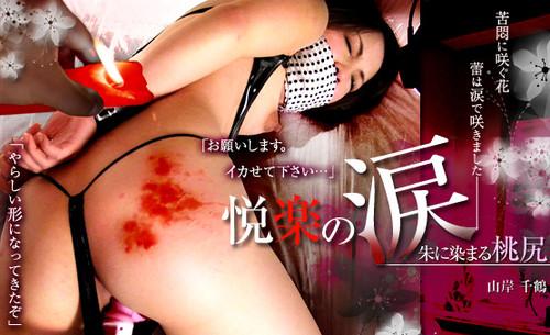 SM Miracle e0501 悦楽の涙 ~朱に染まる桃尻~ 山岸千鶴