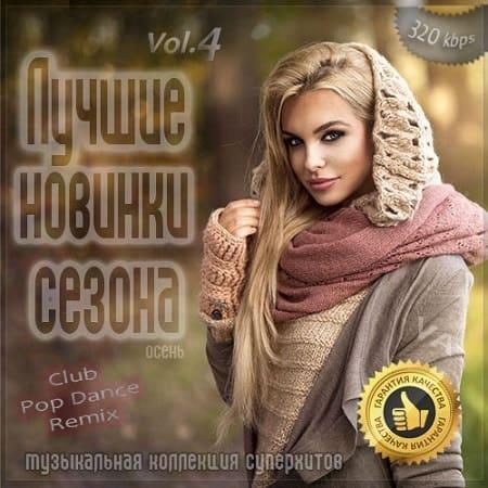Лучшие новинки сезона: Осень 2020 Vol.4 (2020) MP3