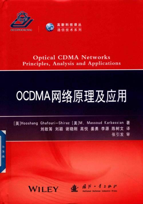 OCDMA網絡原理及應用(139MB@PDF@OP@簡中)