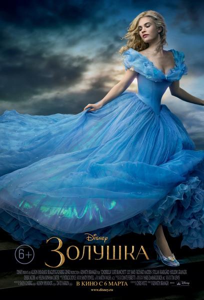 Смотреть Золушка / Cinderella Онлайн бесплатно - Отец молодой девушки по имени Элла, овдовев, женится во второй раз, и вскоре Элла...