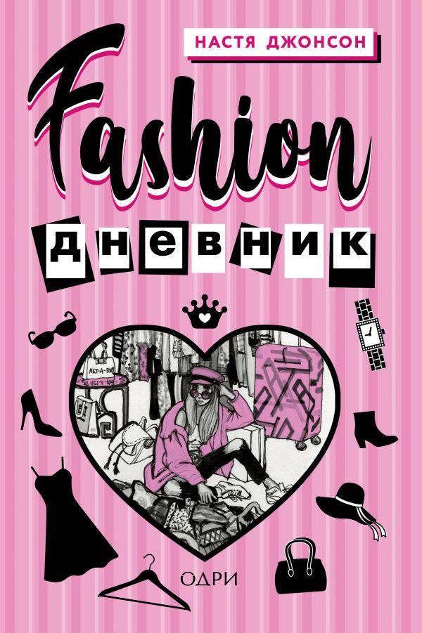 Fashion дневник от Насти Джонсон. Настя Джонсон