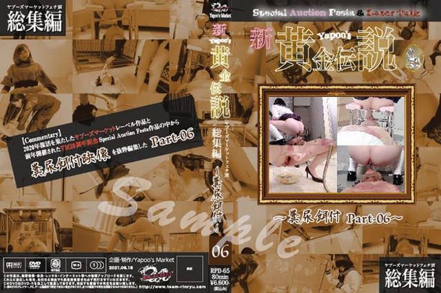 RPD-65 新・yapoo's黄金伝説Special Auction Festa &Later talk〜糞尿餌付Part-06〜