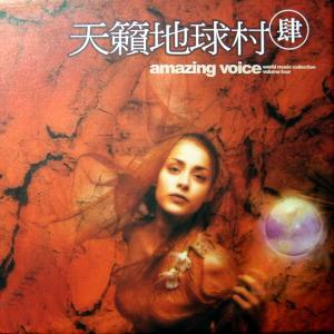Compilations incluant des chansons de Libera Amazing-Voice-300