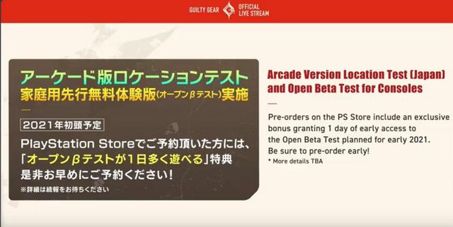 open-beta