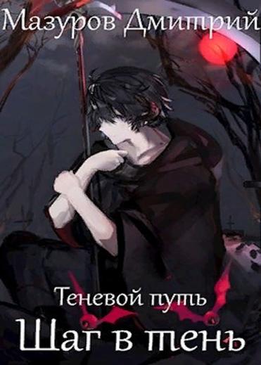 Шаг в тень. Мазуров Дмитрий