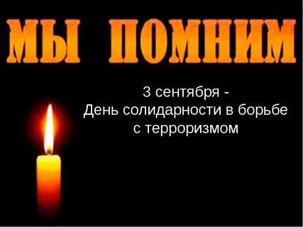 Эти трагические события стали общей болью для жителей России