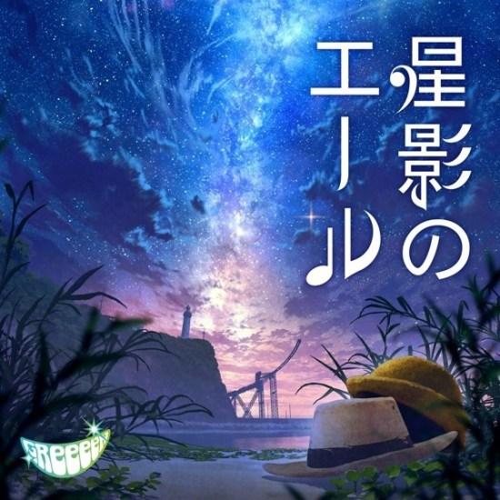 [Single] GReeeeN – Hoshikageno Yell