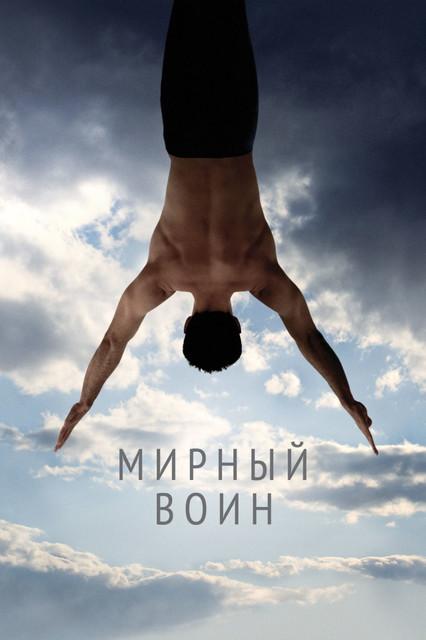 Смотреть Мирный воин / Peaceful Warrior Онлайн бесплатно - Дэн Миллмен — талантливый гимнаст колледжа, мечтающий о выступлении на Олимпийских играх....