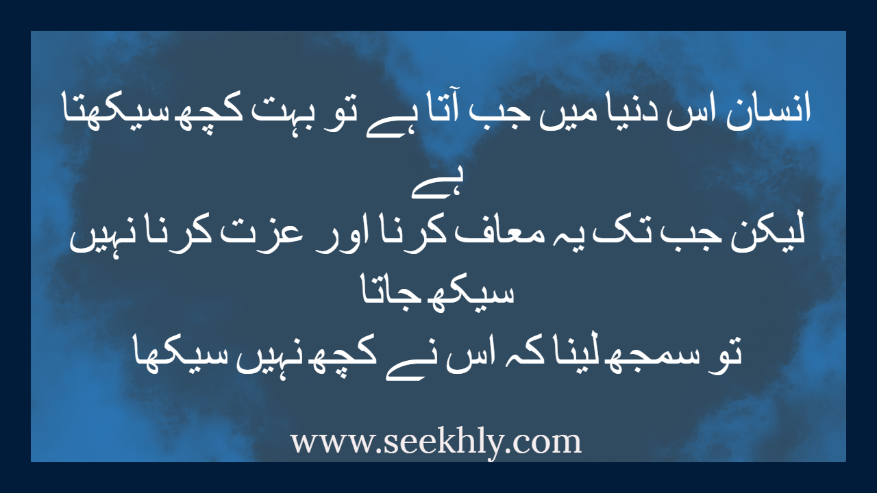 very sad poetry in urdu images, Mohabt shayari, romantic poetry pics,