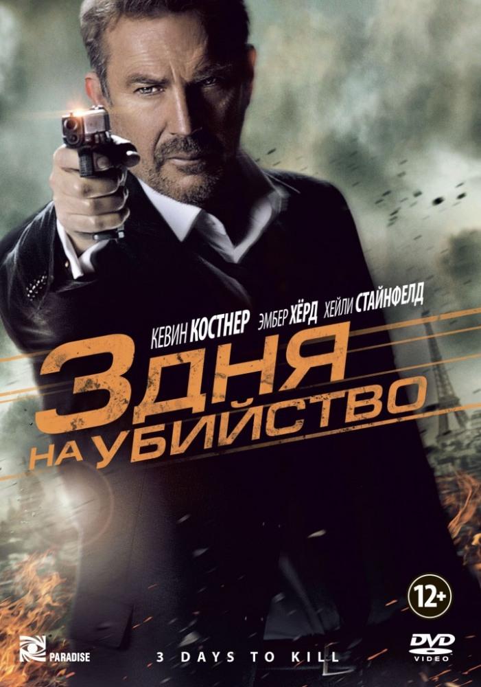 Смотреть 3 дня на убийство / 3 Days to Kill Онлайн бесплатно - Итан Реннер один из лучших агентов. Чтоб не потерять свою семью, в течение 10 лет ему...