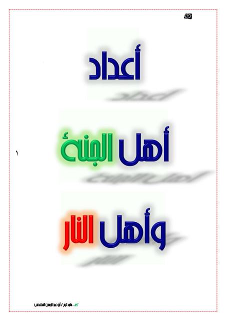 أعداد أهل الجنة وأهل النار Untitled01