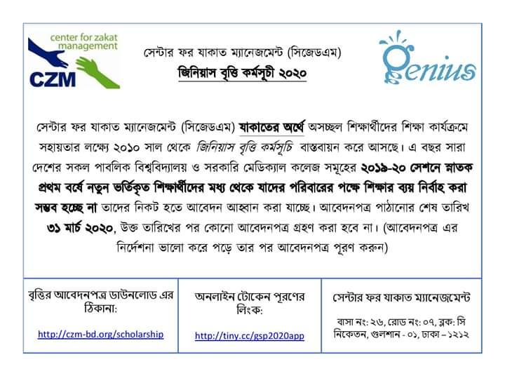 czm-scholarship-circular