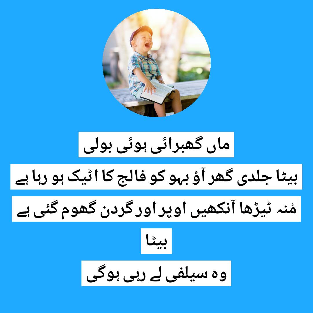 funny poetry,funny shayari in urdu,funny poetry in urdu,funny status in urdu,