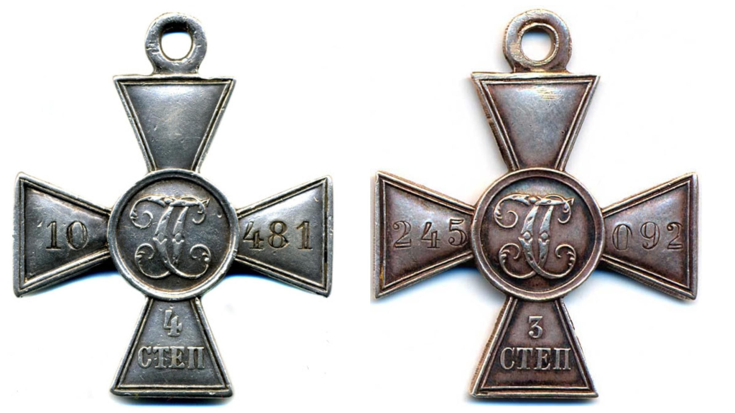 Imperial Cross of Saint George