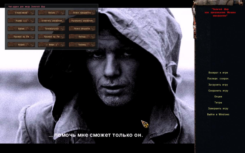 Спавнер + Мобильный Менеджер + чит-аддон Золотой Шар