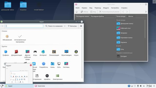 Debian GNU/Linux 10 x64 Buster KDE by Lazarus