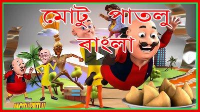 Motu Patlu Bangla Cartoon Ep-(01-08)-27th September 2020) Download Zip