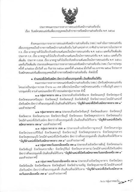 2564-Page-01.jpg