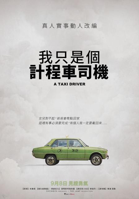 連假首選!GP+ 推出「韓國民主電影三部曲」連假免費看 Image