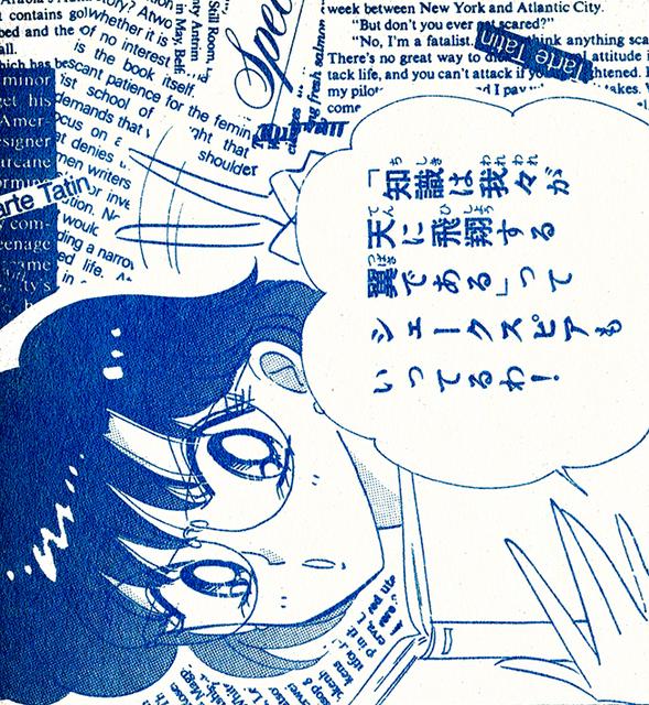 Ami-Mako-Melancholy
