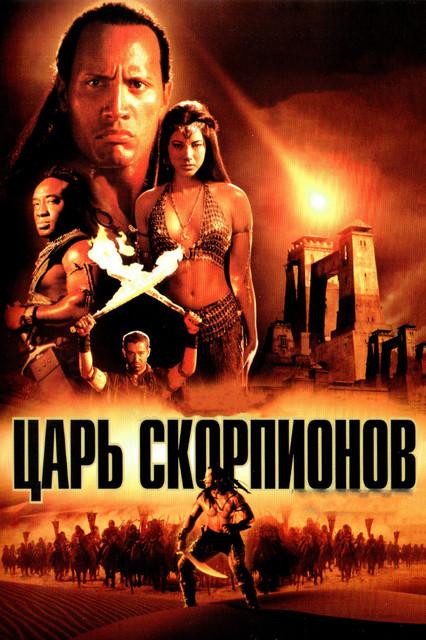 Смотреть Царь скорпионов / The Scorpion King Онлайн бесплатно - Эта история произошла 5 тыс. лет назад в Египте, еще задолго до постройки первых пирамид....
