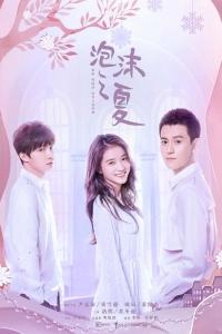 Летнее желание | Summer's Desire | Pao Mo Zhi Xia