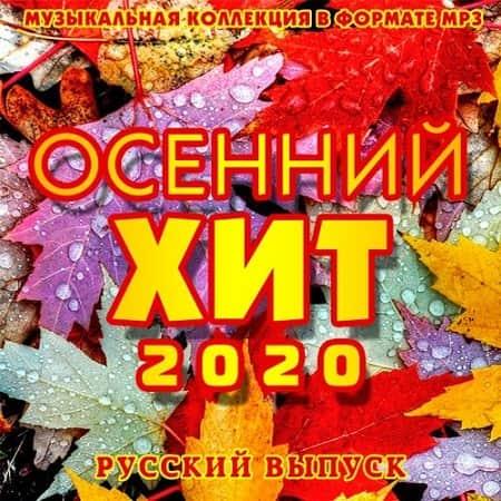 Осенний Хит. Русский выпуск (2020) MP3